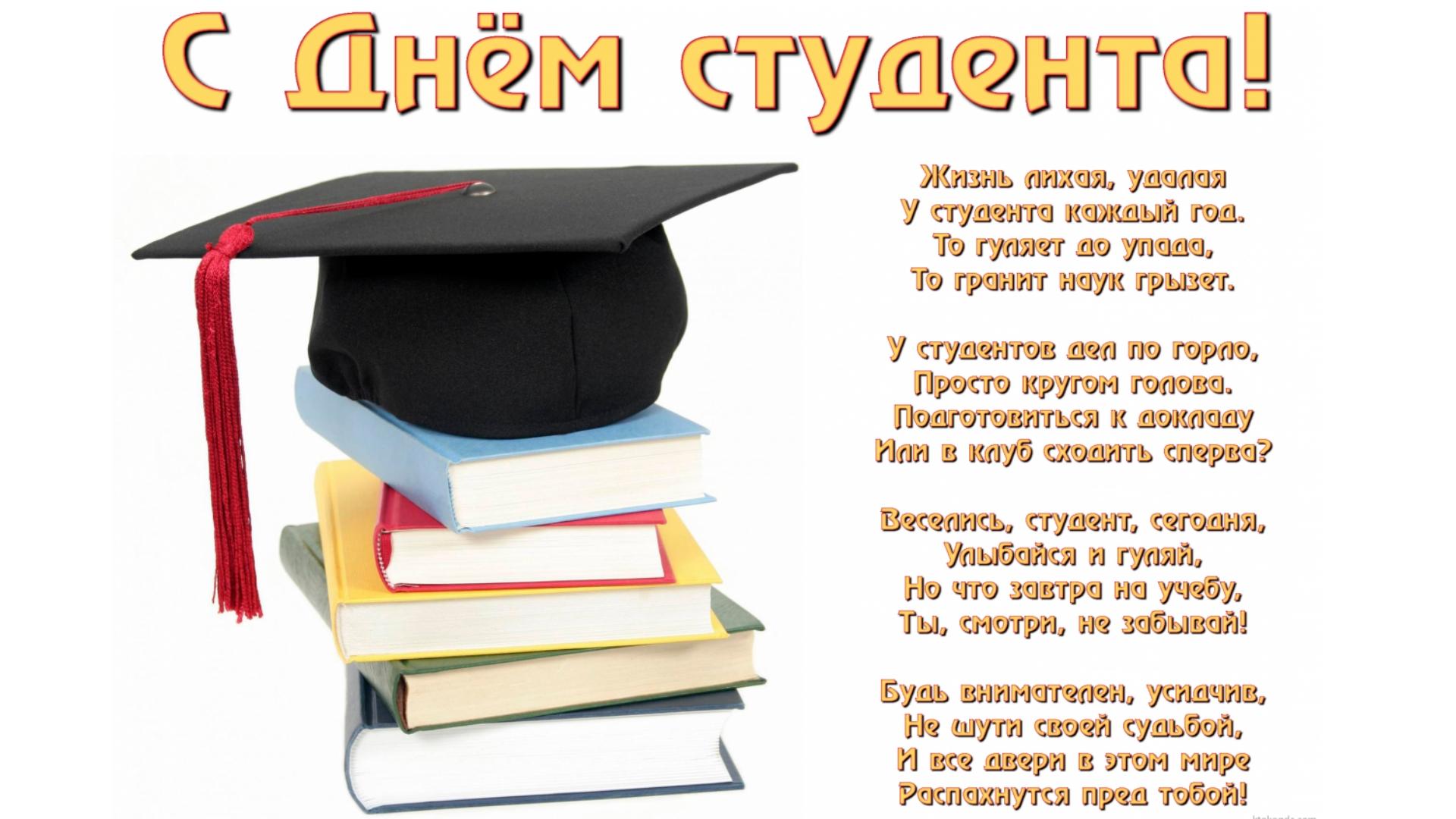 Поздравление при посвящении в студента фото 494